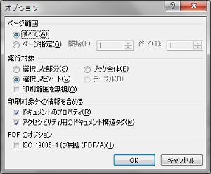excel-pdf2